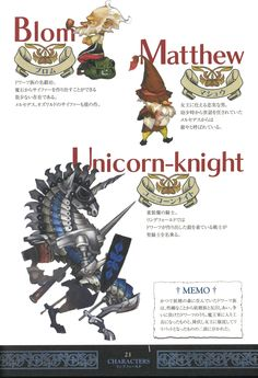 Odin Sphere Artworks Book - Page 23 - Characters - Blom, Matthew & Unicorn-knight