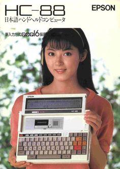 Computer Education World. Retro Advertising, Retro Ads, Vintage Advertisements, Vintage Ads, Japan Advertising, Alter Computer, Micro Computer, Computer Case, Pc Photo