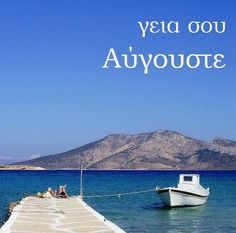 Weather Seasons, Mina, Greek Quotes, Happy Day, Summer Time, Vacation, Beach, Water, Travel