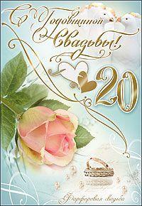 Открытки с днём свадьбы 20 лет