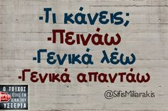 Sign in to access your Outlook, Hotmail or Live email account. Stupid Funny Memes, The Funny, Funny Stuff, Funny Shit, Hilarious, Funny Greek Quotes, Funny Quotes, Favorite Quotes, Best Quotes