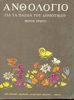 Παλιά βιβλία του δημοτικού - e-mama.gr Greece Photography, Vintage Photography, My Childhood Memories, Sweet Memories, The Age Of Innocence, Retro Ads, 80s Kids, Something Old, Big Love