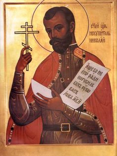 The icon of martyr Tsar Nicholas ll of Russia. Tsar Nicolas, Tsar Nicholas Ii, Russian Icons, Russian Art, Orthodox Prayers, Imperial Russia, Old Maps, Orthodox Icons, Black And White Photography
