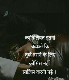 Motivational Shayari In Hindi Hindi Quotes Images, Inspirational Quotes In Hindi, Shyari Quotes, Gita Quotes, Motivational Picture Quotes, Hindi Quotes On Life, Qoutes, Motivational Slogans, Poetry Quotes