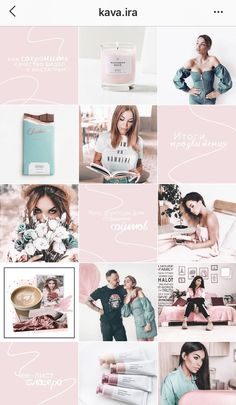 Instagram Feed Layout, Feeds Instagram, Instagram Grid, Pink Instagram, Instagram Frame, Instagram Design, Instagram Outfits, Instagram Fashion, Instagram Marketing