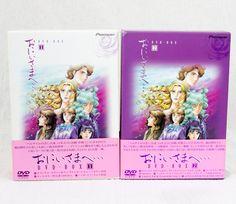DVD-BOX おにいさまへ… 全2巻 池田理代子