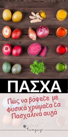 Diy And Crafts, Crafts For Kids, Greek Easter, Greek Cooking, Spring Home Decor, Easter Crafts, Holidays And Events, Happy Easter, Food Hacks