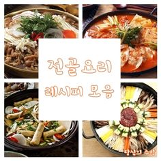 Korean Dishes, Korean Food, Sauce Recipes, Cooking Recipes, Asian Recipes, Ethnic Recipes, Bulgogi, Hot Pot, Kimchi
