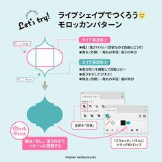 Vector Design, Flyer Design, Layout Design, Web Design, Photoshop Illustrator, Illustrator Tutorials, Affinity Designer, Japan Design, Photoshop Tips