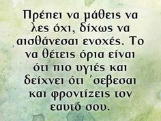 Picture Quotes, Love Quotes, Feeling Loved Quotes, Greek Quotes, True Stories, Psychology, Motivational Quotes, Wisdom, Feelings