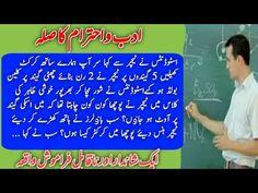 Adab u ahtram ka Sila | Ek Teacher ka Waqia | Sabaq amoz waqia | Heart touching | @14 Sitaray | - YouTube