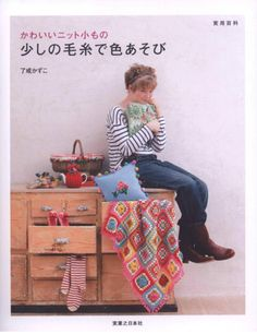 Chochet 002 038 by poohquiltshop - issuu Knitting Books, Crochet Books, Crochet Lampshade, Japanese Crochet Patterns, Knitted Flowers, Japanese Books, Crochet Magazine, Crochet Chart, Blanket Crochet
