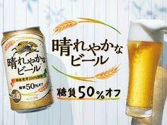 晴れやかなビール 糖質50%オフ
