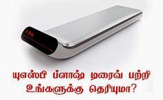MultiMedia Tamil: யுஎஸ்பி ப்ளாஷ் டிரைவ் பற்றி உங்களுக்கு தெரியுமா?