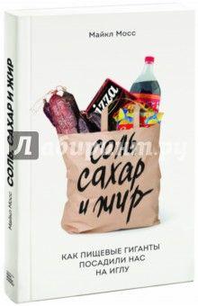 Майкл Мосс - Соль, сахар и жир.Как пищ.гиганты пос. нас на иглу обложка книги