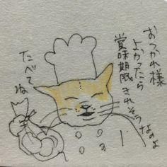 「おつかれさま」 #ヒグチユウコ絵日記