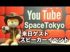 モンパフくん YouTubeSpaceTokyo 来日ゲストスピーカーイベントに行って来たよ。