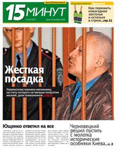 15 Minut (2006-2008), Ukraine (Kiev) Newspaper Cover, Ukraine, Baseball Cards, Free