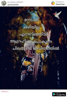 Girly Quotes, True Quotes, Qoutes, Thoughts And Feelings, Deep Thoughts, Love Quotes In Malayalam, Love Failure, Status Quotes, Weird Facts
