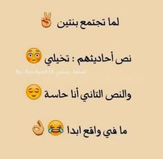 هو هيك هههههههههههه اصلا الواقع بخزي، احم Arabic Jokes, Arabic Funny, Funny Arabic Quotes, Funy Memes, Crazy Funny Memes, Silly Jokes, Funny Jokes, Mood Quotes, Life Quotes