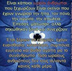 Greek Quotes, Life Images, Life Is Good, Health Tips, Thats Not My, Self, Facts, Good Things, Words