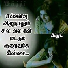 Yenna ala vaikathadi Life Failure Quotes, Sad Life Quotes, True Love Quotes, Fact Quotes, Movie Quotes, Wisdom Quotes, Love Feeling Images, Tamil Love Quotes, Besties Quotes