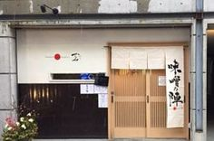A Tokyo noodle shop with only nine seats has joined an elite group of global restaurants.