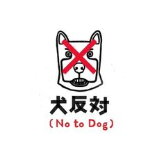Isle of Dogs West Anderson, Mans Best Friend, Best Friends, Greta Gerwig, Liev Schreiber, Isle Of Dogs, Japanese Poster, Great Films, Cartoon Movies