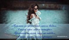 «Поймет не тот, кто много видел, а тот, кто много потерял…»-очень откровенное стихотворение.