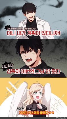 트위터 Manhwa, Cute Kawaii Animals, Cute Love Pictures, Sooyoung, Webtoon, Anime Guys, Fan Art, Manga Anime, Aesthetic Anime