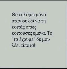 Bitch Quotes, Boy Quotes, Cool Words, Wise Words, Proverbs Quotes, Greek Words, Greek Quotes, Just Love, Positive Quotes