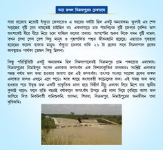 A Check Dam named as 'Jagatbandh' has been constructed at Bikrampur GP in Bankura district from the Block Grant of ISGPP.