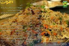 Cooking Recipes In Urdu, Halal Recipes, Rice Recipes, Chicken Recipes, Beef Fried Rice, Beef And Rice, Masala Tv Recipe, Urdu Recipe