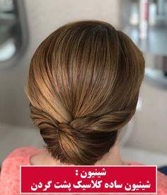 مدل شینیونشینیون ساده کلاسیک پشت گردن Chignon Hair, Long Hair Styles, Beauty, Long Hairstyle, Long Haircuts, Long Hair Cuts, Beauty Illustration, Long Hairstyles, Long Hair Dos