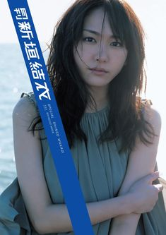 Amazon.co.jp: 新潮ムック 月刊 新垣結衣 Special (SHINCHO MOOK 134): 出版社:新潮社(2010/7/22) http://www.amazon.co.jp/dp/410790220X/ref=cm_sw_r_tw_dp_zQN0wb1E2YDDT #新垣結衣 #Yui_Aragaki