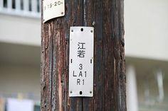 木製 電信柱 線路 - Google 検索
