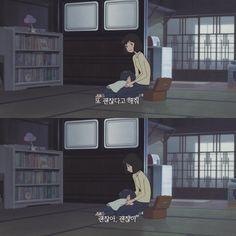 영화 속에서 늑대로 나오는 아이들을 현실 속에서는 사회적 약자 또는 차별 대우를 받고 있는 모두를 대입해 볼 수 있을 것 같아요. 가볍게 보려다가 한 방 먹습니다.. 엄마 역할인 미야자키 아오이의 나레이션이 얼마나 따듯한지, 오늘처럼 추적추적… Korean Phrases, Korean Quotes, Korean Words, Korean Illustration, Wow Words, K Quotes, Korean Writing, Cloud Wallpaper, Anime Expressions