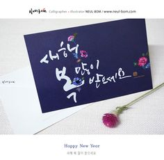 HAPPY NEW YEAR CARD] 120X180mm/ Made by 늘봄