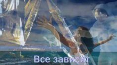 Все зависит от нас самих!  http://www.youtube.com/watch?v=QSOveBHXbOc