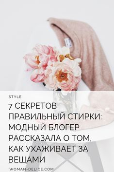 "Hello Gorgeous: ""несколько слов о стирке"" – Woman Delice Hello Gorgeous, Cozy House, Fasion, Good To Know, Cleaning Hacks, Helpful Hints, Life Hacks, Stylists, Black And White"