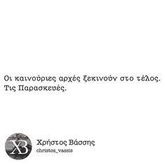 Παρασκευή Μέρα για καινούρια αρχή  #christos_vassis #greek #quote #quotes #qotd #qotn #potd #greekquote #greekquotes #greekpost #greekstatus #greeks #thoughts #stixakia #tgif