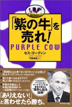 「紫の牛」を売れ!   セス・ゴーディン 読了:2015年12月11日