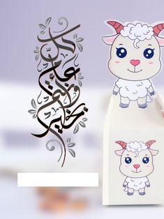 Eid Wallpaper, Eid Mubarak Wallpaper, Watercolor Wallpaper Iphone, Iphone Wallpaper Quotes Love, Calendar Wallpaper, Eid Pics, Eid Photos, Eid Mubarak Stickers, Eid Stickers