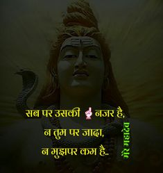 Yes, very true 💙 I Love you my dear mahadev baba 😘😘😘 You And I, I Love You, Lord Shiva Hd Wallpaper, Mahakal Shiva, Lord Mahadev, Om Namah Shivaya, Hanuman, Captions, Positive Quotes