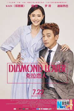 "Posters from Chinese romance drama ""Diamond Lover"" starring Rain, Tiffany Tang Yan and Luo Jin.  http://www.chinaentertainmentnews.com/2015/07/posters-from-rains-new-chinese-drama.html"