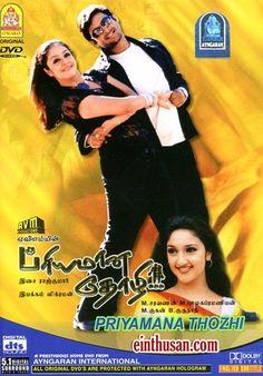 Priyamana Thozhi Tamil Movie Online - Madhavan, Sridevi, Jyothika, Vineeth and Manivannan. Directed by Vikraman. Music by S. A. Rajkumar. 2003 [U] ENGLISH SUBTITLE