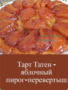 Этот изумительный яблочный пирог назван в честь сестер Татен. Возможно, не они придумали рецепт, но сестры сделали этот тарт популярным, начав подавать его в своих ресторанах в начале ХХ века .     Ингредиенты (на форму диаметром 20-25 см)  1,2-1,5 кг среднего размера яблок; 2 ст. муки; 200-220 г сливочного масла; 2-3 ст.л. ледяной воды; 1 яичный желток; ¾ ст. сахара.