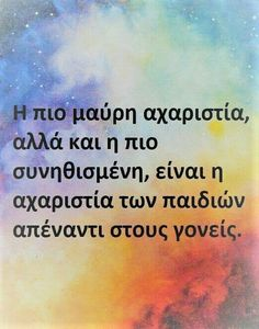 Greek Quotes, Quotations, Character Design, Qoutes, Quotes, Sayings, Quote