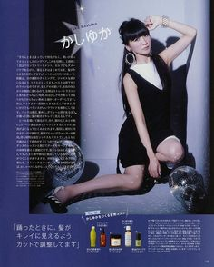 fynefantasy: VoCE 2014年9月号 VOCE初登場!Perfume BEAUTY
