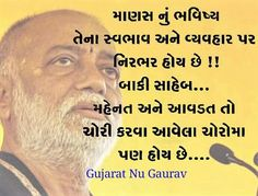 Morari Bapu Quotes, Lines Quotes, Daily Quotes, Qoutes, Good Thoughts, Positive Thoughts, Gm Wishes, My Love Poems, Language Quotes